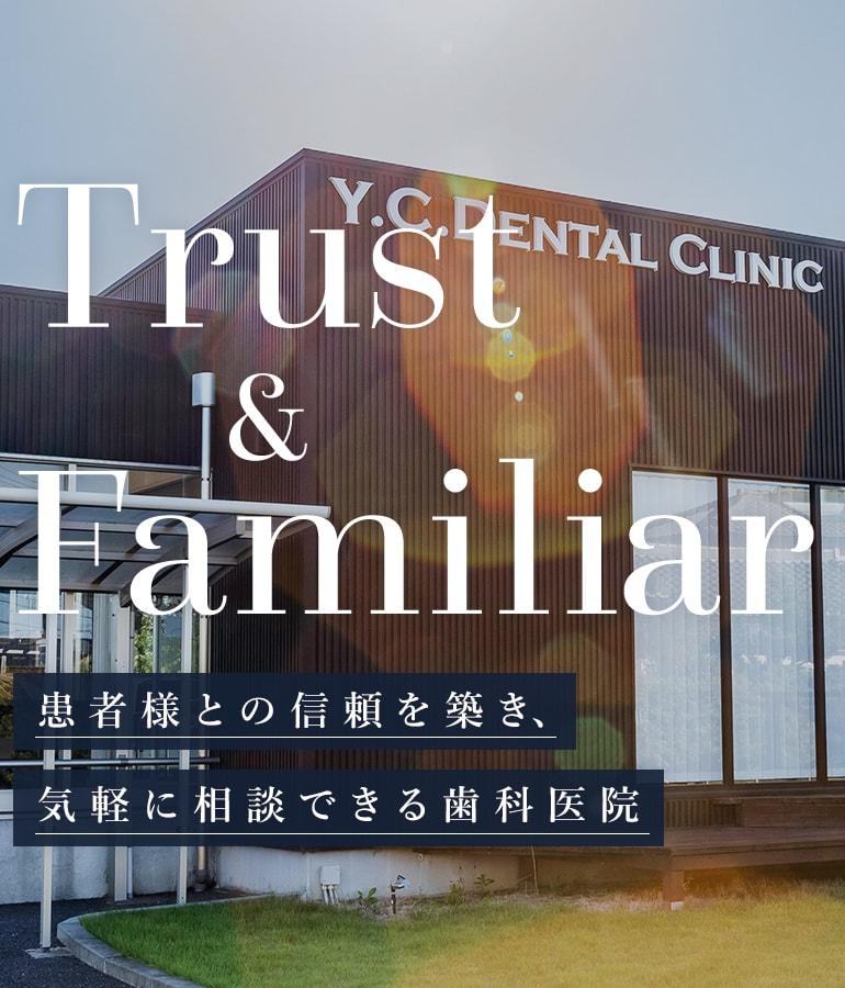 Trust&Familiar 患者様との信頼を築き、気軽に相談できる歯科医院
