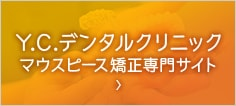 Y.C.デンタルクリニックインプラント専門サイト