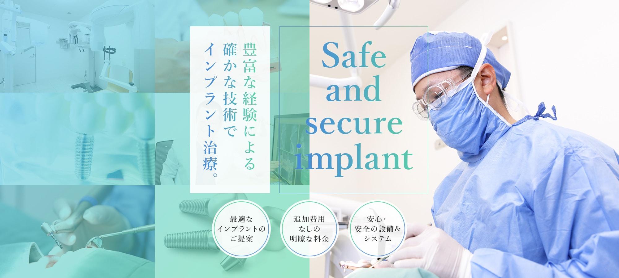 Safe and secure implant 豊富な経験による確かな技術でインプラント治療