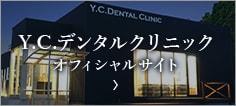 Y.C.デンタルクリニックオフィシャルサイト