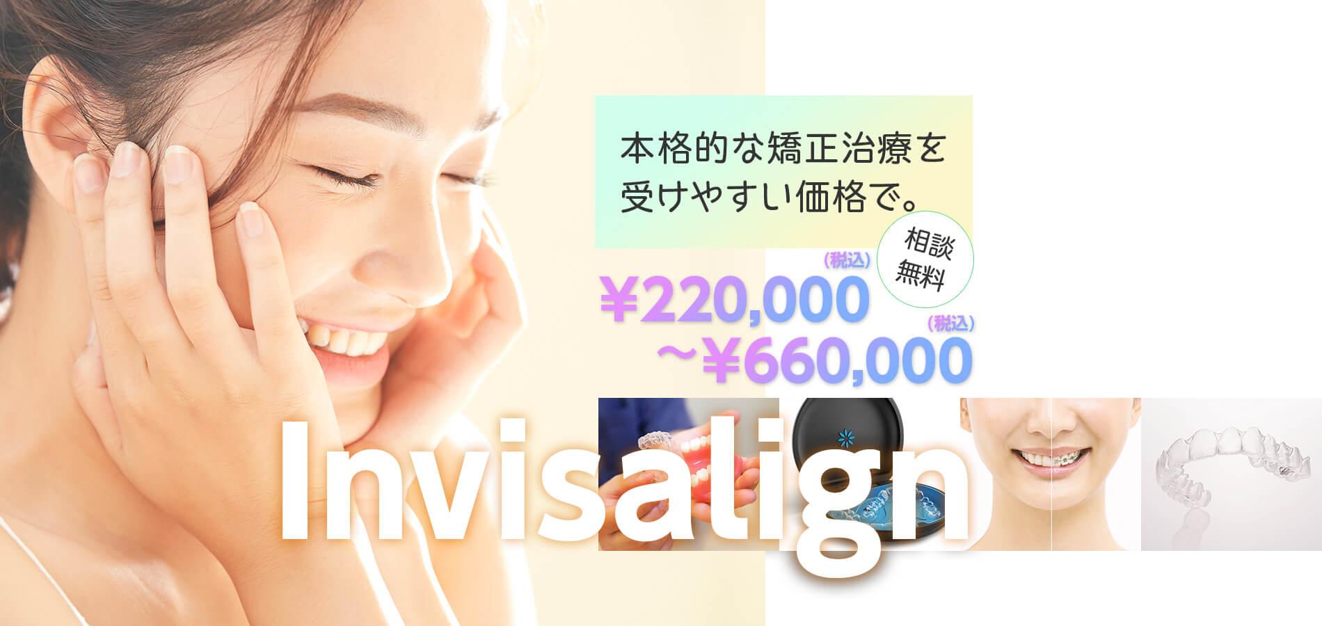 本格的な矯正治療を受けやすい価格で。¥200,000~¥600,000 相談無料