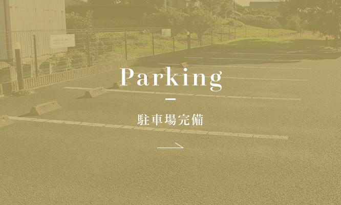 Parking 駐車場完備