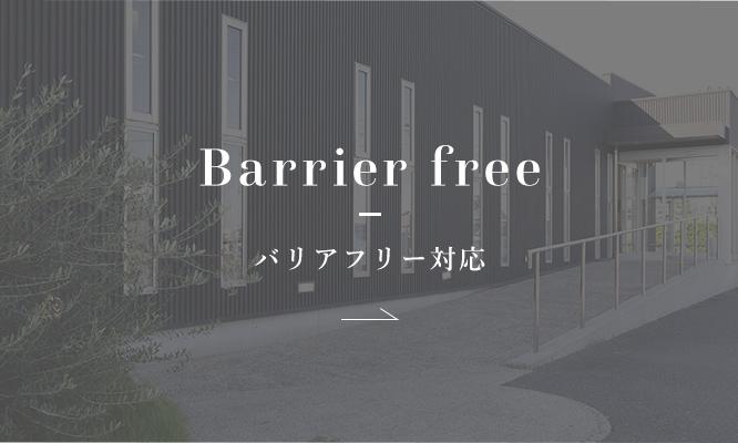 Barrier free バリアフリー対応