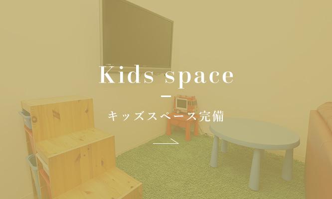 Kids space キッズスペース完備